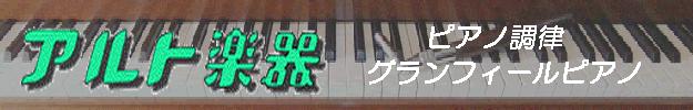 ピアノ調律は、アルト楽器 |静岡|